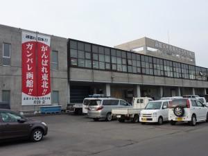 函館魚市場外観(がんばれ東北! ガンバレ函館!)