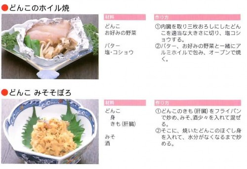 ドンコの美味しい食べ方レシピ(ホイル焼き・みそそぼろ)