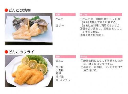 ドンコの美味しい食べ方レシピ(焼物・フライ)