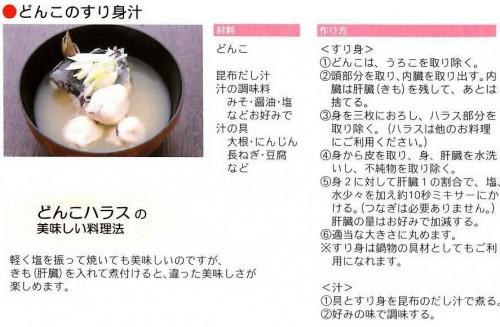 ドンコの美味しい食べ方レシピ(すり身汁)