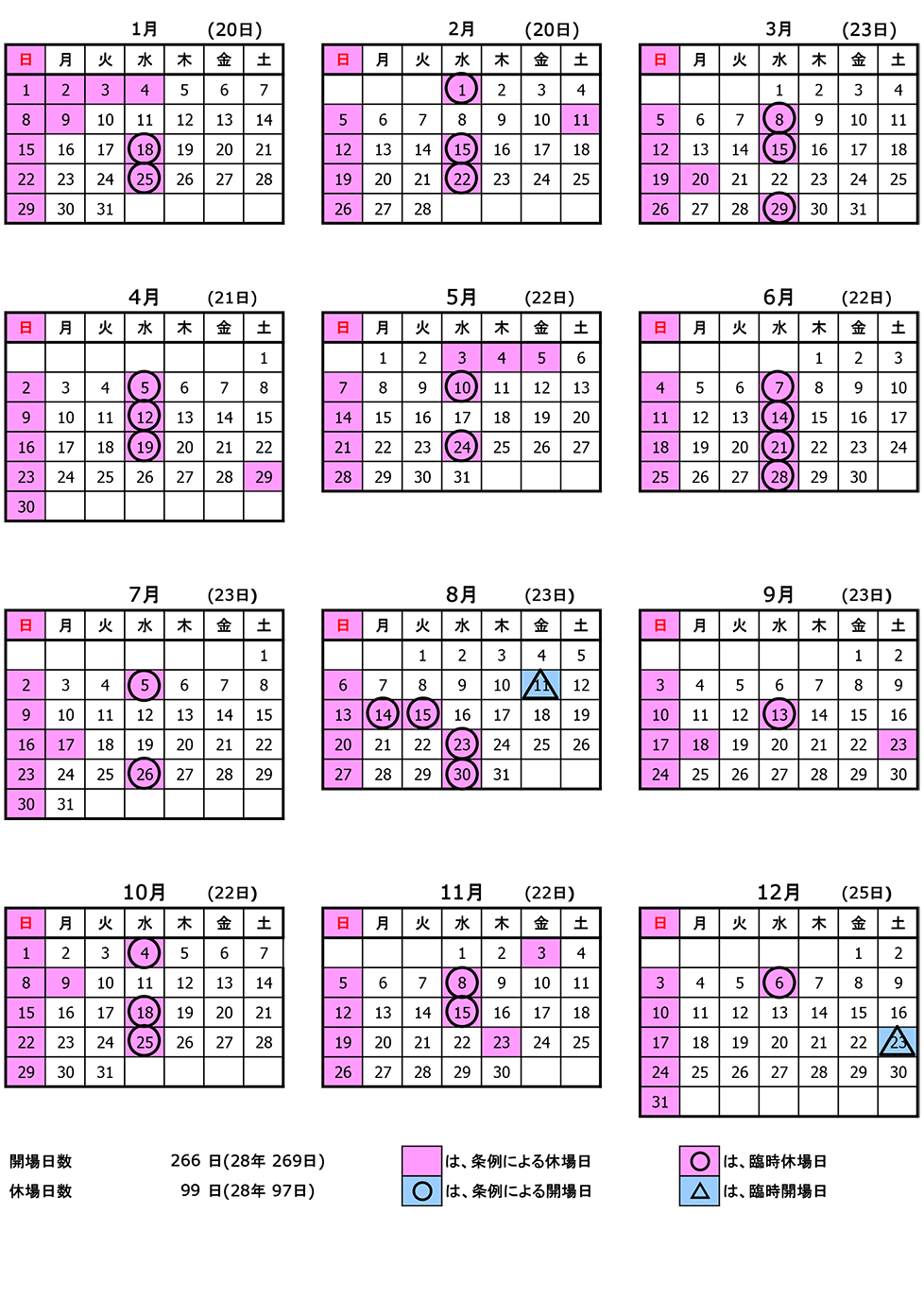 平成29年 市場カレンダー